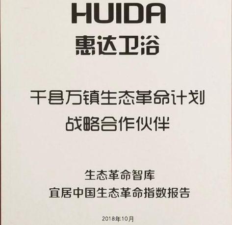 惠达卫浴成千县万镇生态革命战略合作伙伴沧州